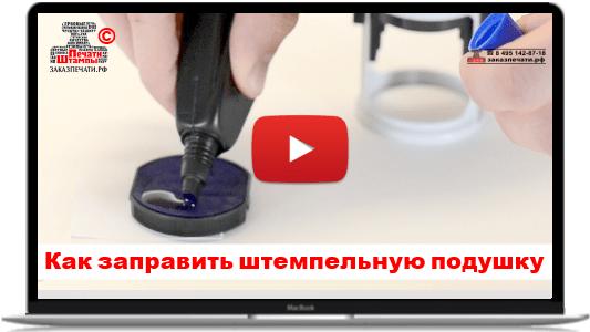 zapravka_shtempelno_podushki_1-min.png