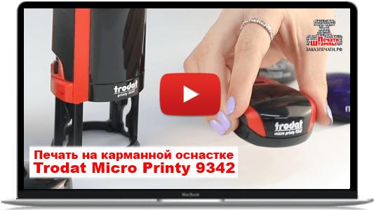 Trodat_Micro_Printy_9342_2-min.png