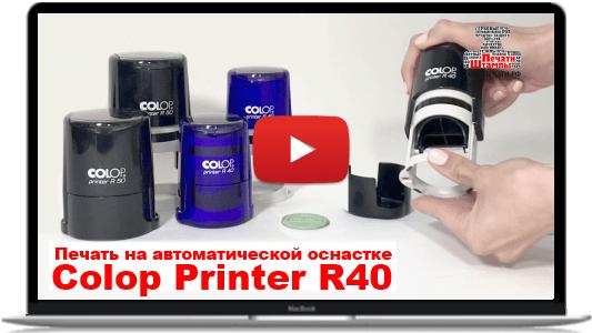 pechati_сolop_printer_zakazpechati_rf_7-min.png