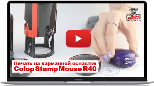 pechati_сolop_stamp-mouse_zakazpechati_rf_4-min.png