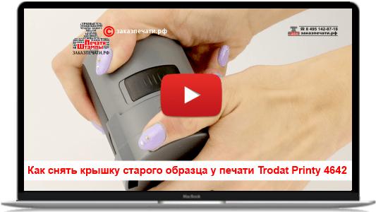 trodat-printy_4642_4.0_new_06-min.png