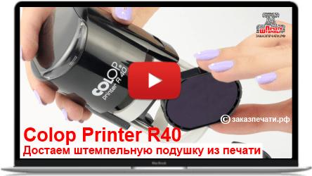 zapravka_shtempelno_podushki_сolop_printer_6-min.png