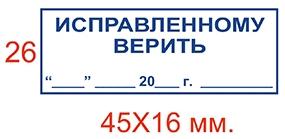 Копия верна 45Х16