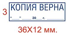 Копия верна 36Х12