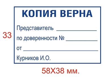 Копия верна 58Х38