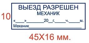 Оснастки для изготовления штампов бесплатная доставка штампов по.